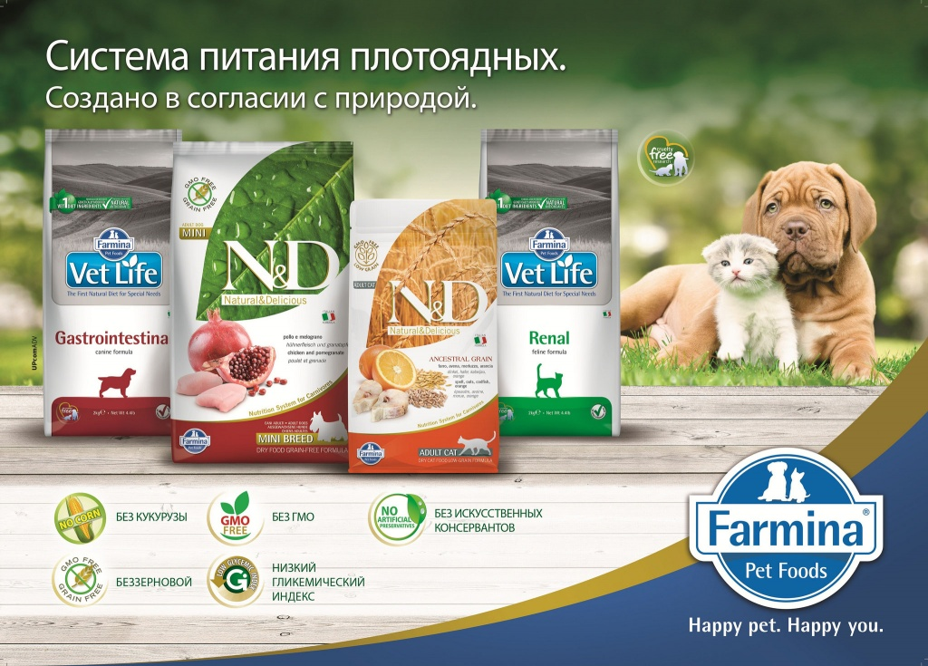 корма фармина для кошек и собак